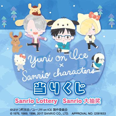 タイトーステーションでくじが買える! ユーリ!!! on ICE × サンリオキャラクターズ当りくじが10月中旬発売予定!