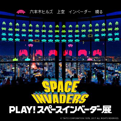 【続報】「PLAY!スペースインベーダー展」本日より開催!追加アトラクション&コラボカフェ&40周年記念グッズの情報を発表!
