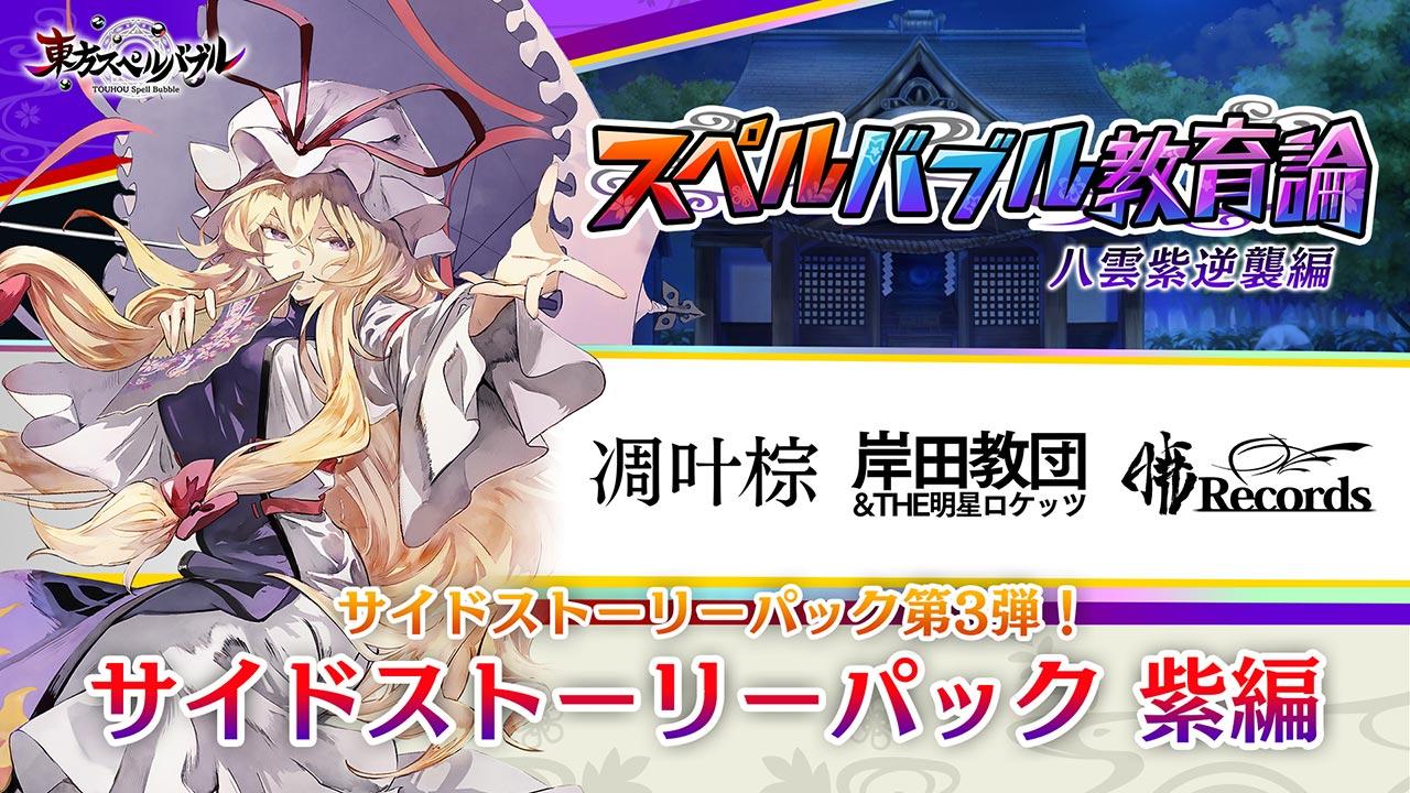 リズミカルパズルゲーム『東方スペルバブル』「サイドストーリーパック 紫編」が本日1月14日より配信!