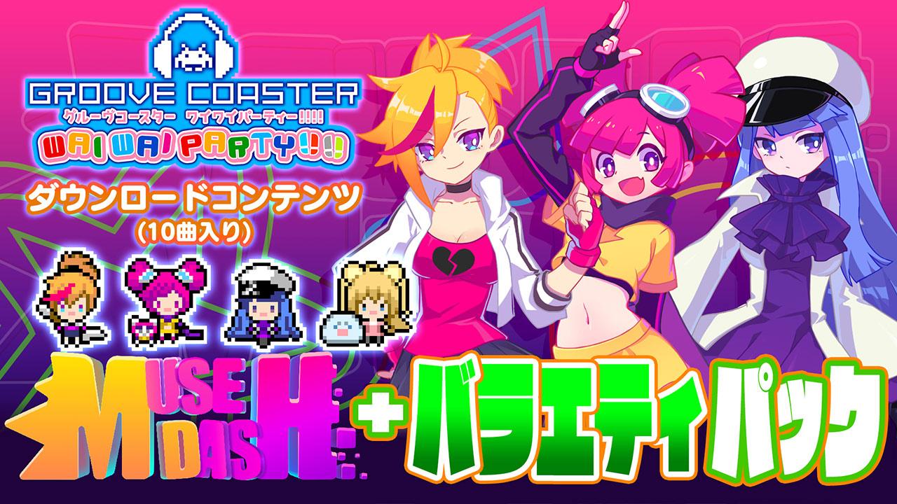 「グルーヴコースター ワイワイパーティー!!!!」11月12日より『Muse Dash + バラエティパック』が配信開始! 発売1周年を記念したセールも実施中!