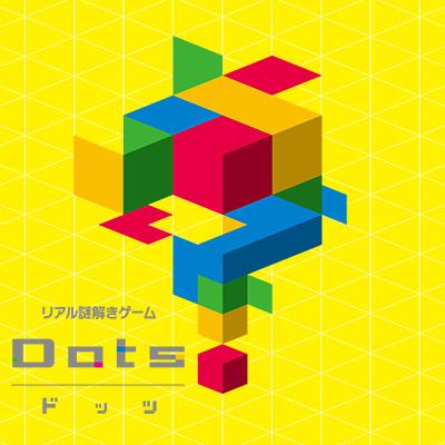 リアル謎解きゲーム「Dots(ドッツ)」タイトーステーション セブンパークアリオ柏店にて8月10日より開催!