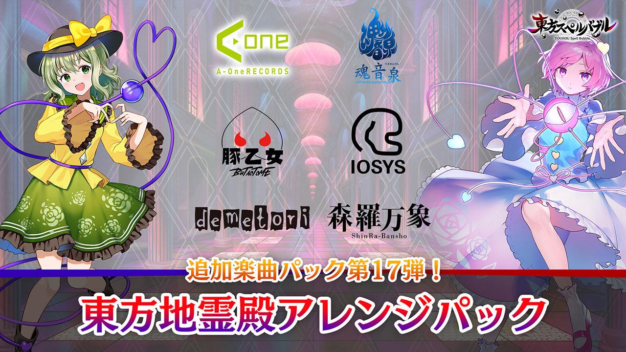 リズミカルパズルゲーム『東方スペルバブル』 「東方地霊殿アレンジパック」が本日10月7日より配信!