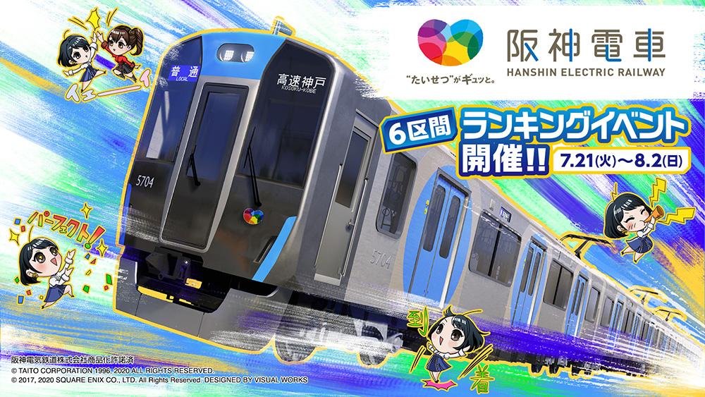 「阪神6区間ランキングイベント」開催!