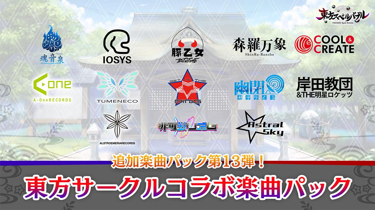 リズミカルパズルゲーム『東方スペルバブル』「東方サークルコラボ楽曲パック」が本日6月10日より配信!