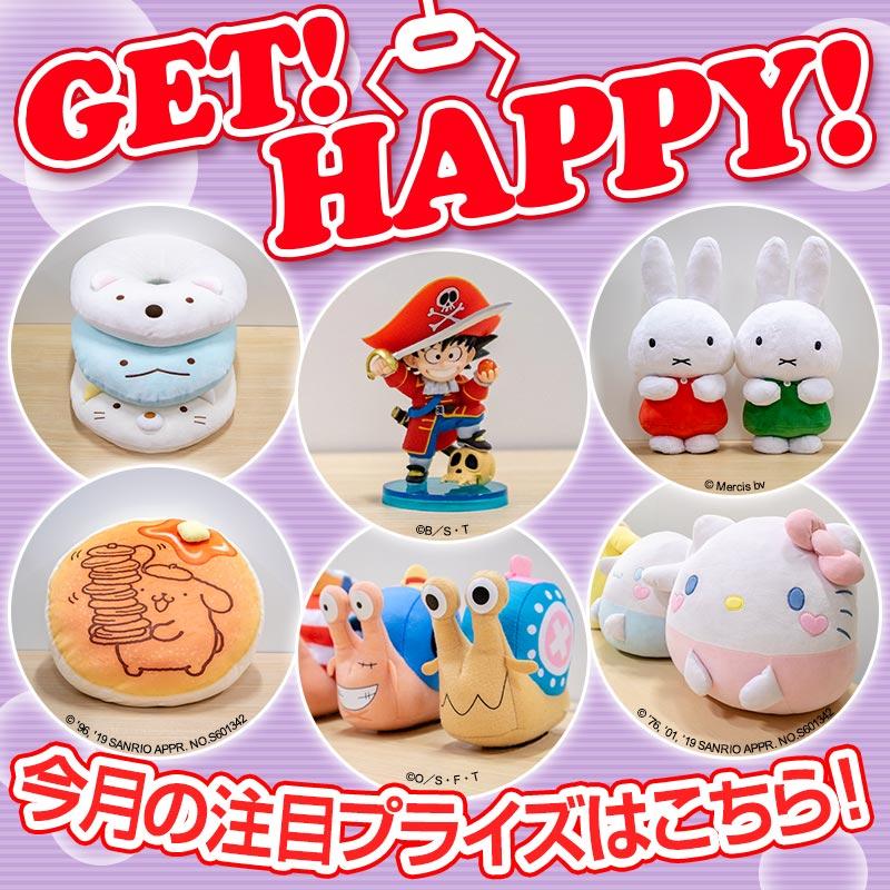 タイトーのお店に登場する注目のプライズ情報を毎月お届け! 「GET!HAPPY!」