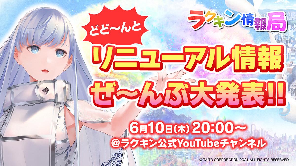6月10日(木)20:00~公式生放送「ラクキン情報局」にて、リニューアル情報を大発表!!
