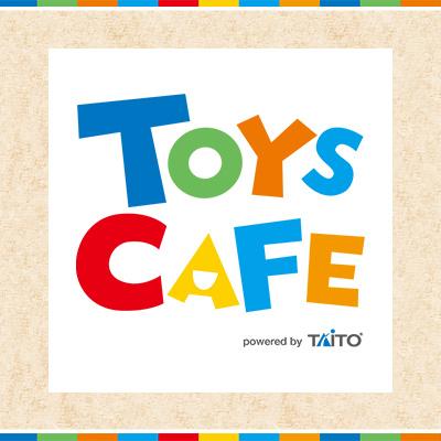 男の子も女の子も喜ぶ「嬉しい・楽しい・大好き」が集まった空間!遊べる玩具(おもちゃ)カフェ『TOYS CAFE』キャナルシティ博多店が5月25日(土)オープン!