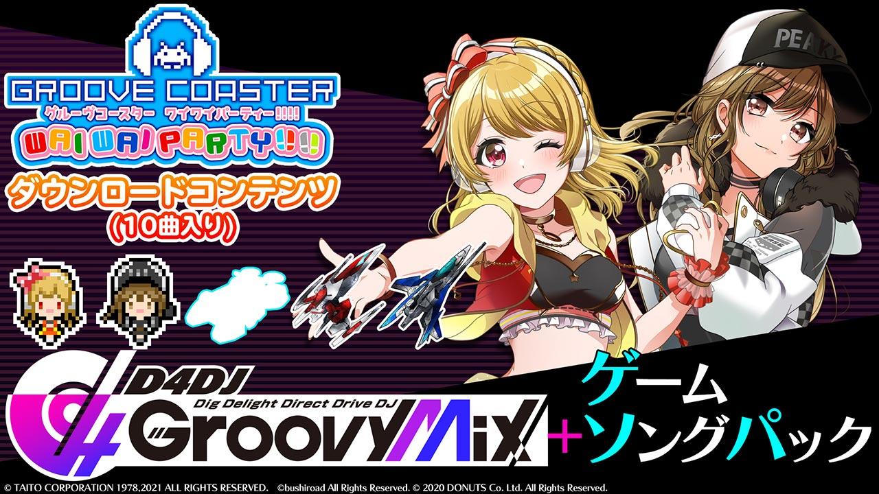 グルーヴコースター ワイワイパーティー!!!! 「D4DJ Groovy Mix+ゲームソングパック」が本日9月30日より配信開始!