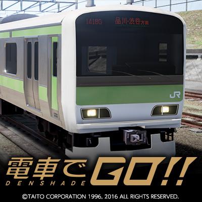 稼働20周年記念!電車運転士体験ゲーム「電車でGO!!」新製品発表!