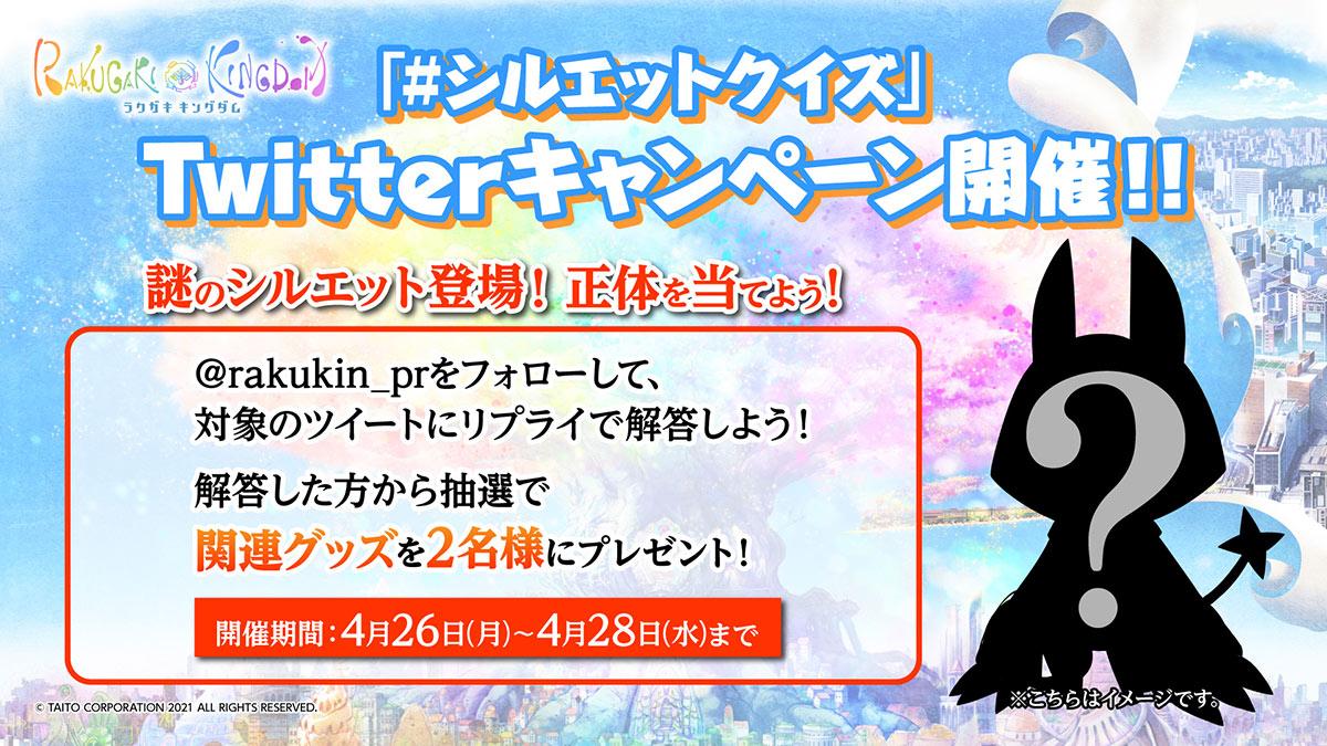 「ラクガキ キングダム」4月26日(月)より「#シルエットクイズ」Twitterキャンペーン開催!!