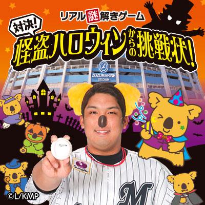 1日限りのリアル謎解きイベント「対決!怪盗ハロウィンからの挑戦状!」千葉市・ZOZOマリンスタジアムで開催!