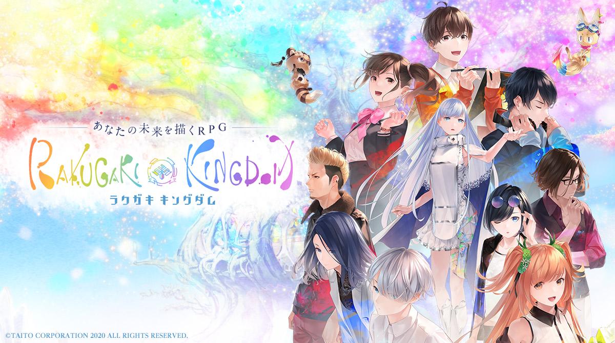 スマートフォン向け新作RPG『ラクガキ キングダム』第2回クローズドβテスト参加者募集開始!