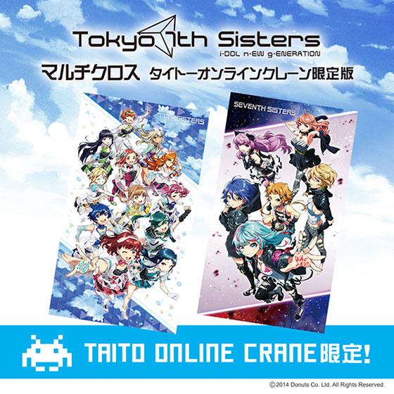 「タイトーオンラインクレーン」限定の景品が6月30日(土)より登場!「Tokyo 7th シスターズ」「にじさんじ」「しかるねこ」など続々!
