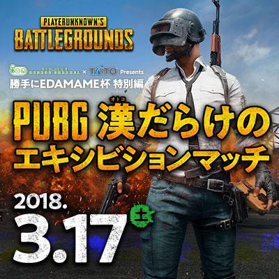EDAMAME ARCADE CHANNEL × TAITO Presents『PUBG 漢だらけのエキシビションマッチ』3/17(土)MEGARAGEで開催!