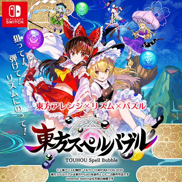 東方アレンジ曲で遊べる完全新作のリズミカルパズルゲーム『東方スペルバブル』2020年2月にNintendo Switchで発売決定!
