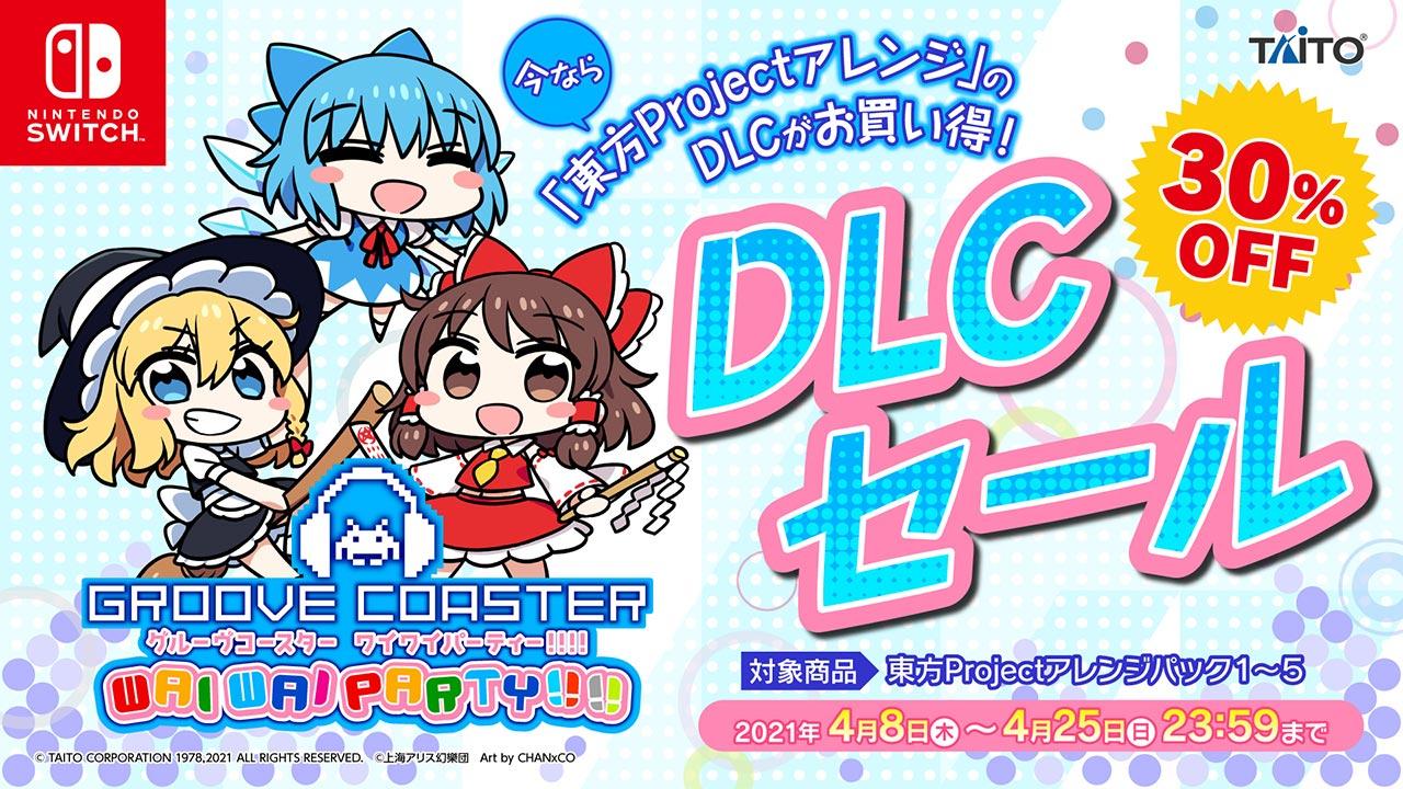 グルーヴコースター ワイワイパーティー!!!! 本日4月8日よりDLC「東方Projectアレンジパック」のセールを一挙に開始!