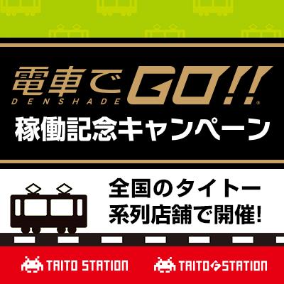 【出発進行!】タイトー系列店舗で「電車でGO!!」稼働開始を記念した3つのキャンペーンを実施!