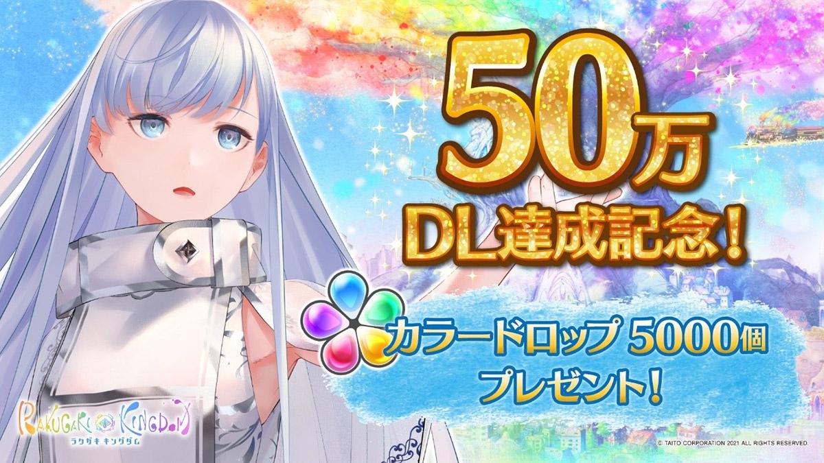 スマートフォン向け新作RPG『ラクガキ キングダム』50万DL突破記念!!カラードロップ5,000個をプレゼント!