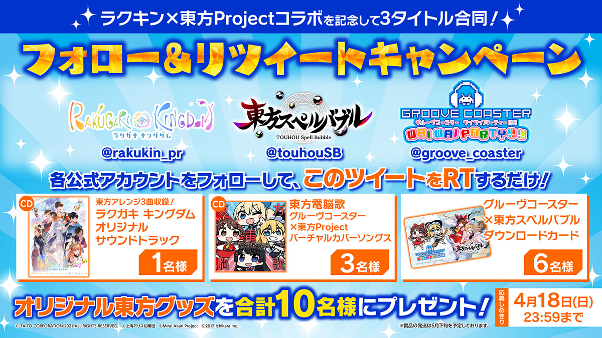 ラクキン×東方Projectコラボを記念して3タイトル合同!フォロー&RTキャンペーン開催!!