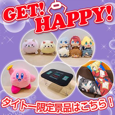 タイトーのお店限定で登場するプライズ情報を毎月お届け! 「GET!HAPPY!」