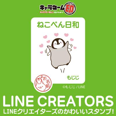 LINEクリエイターズスタンプ ねこぺん日和のはんこに新作登場!