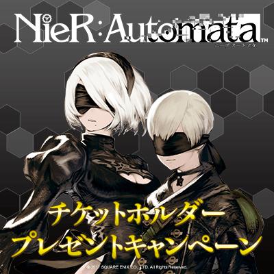 「NieR:Automata(ニーア オートマタ)」のプライズアイテムが続々登場! さらにプレゼントキャンペーンも開催!