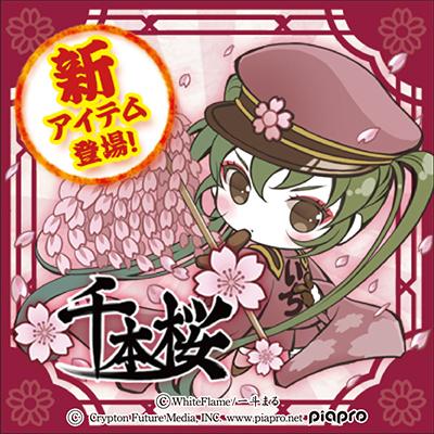 初音ミク 千本桜の新アイテムが登場!特設ページ公開!