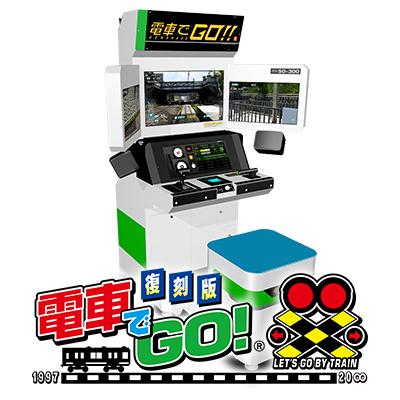 アーケードゲーム「電車でGO!!」新筐体及び新モードの全国ロケテストを5月10日(金)より実施!