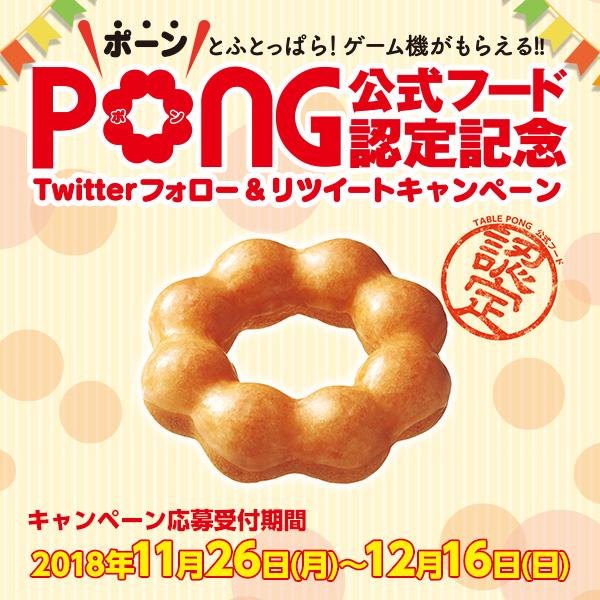 『TABLE PONG(ポン)』と『ポン・デ・リング』のコラボレーション! ミスタードーナツ『ポン・デ・リング』をTABLE PONG公式フードに認定!