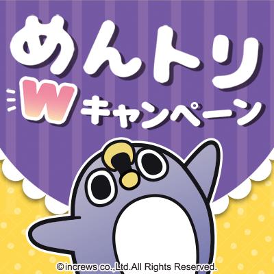 めんトリのプライズアイテムに「ぺんぐいん」登場! Wキャンペーン開催!