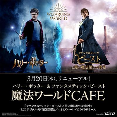 3月20日(水)より「魔法ワールドCAFE」キャナルシティ博多店に新メニュー・新商品が登場!
