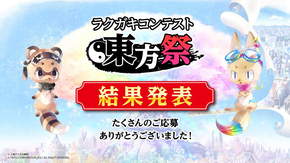 【ラクガキコンテスト 東方祭】結果発表!