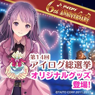 アイドル育成ゲーム『アイログ』6周年記念!期間限定オリジナルグッズ販売開始!
