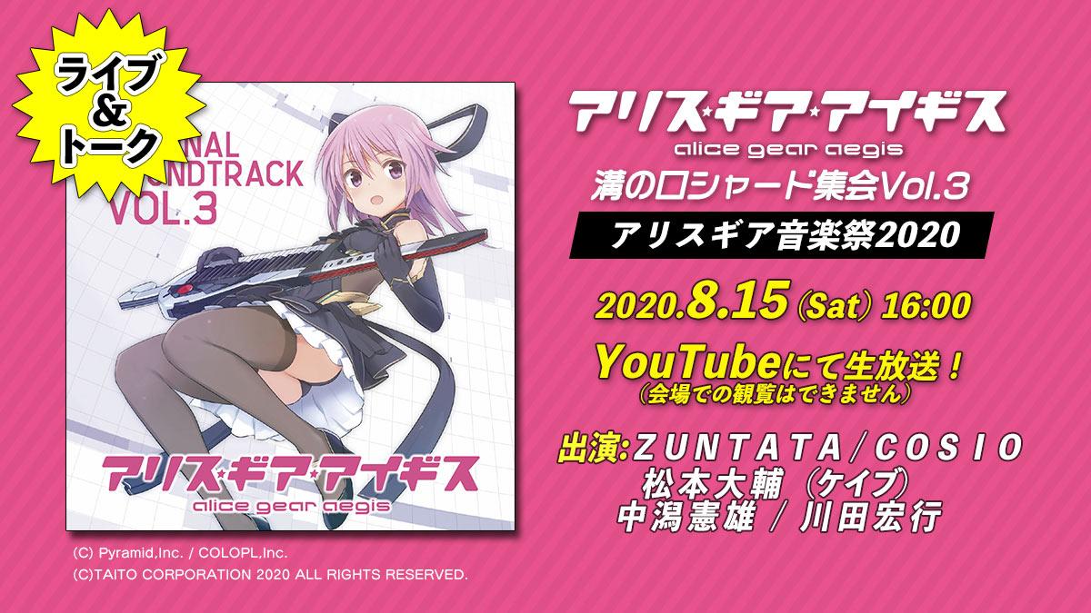ZUNTATAを始め、豪華ゲームサウンドクリエイター総出演のオンラインライブイベント『アリス・ギア・アイギス 溝の口シャード集会Vol.3 アリスギア音楽祭2020』放送決定!