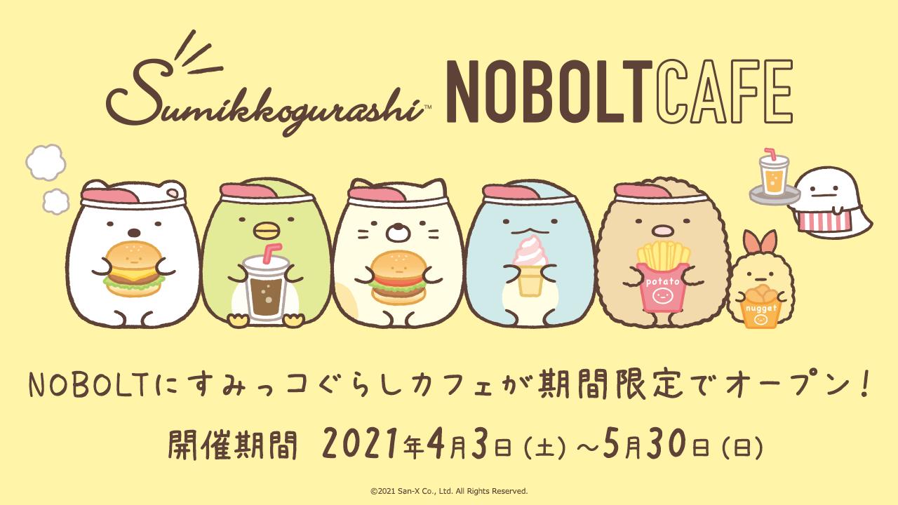 アスレチック施設NOBOLTに「すみっコぐらしNOBOLTCAFE」が期間限定でオープン!
