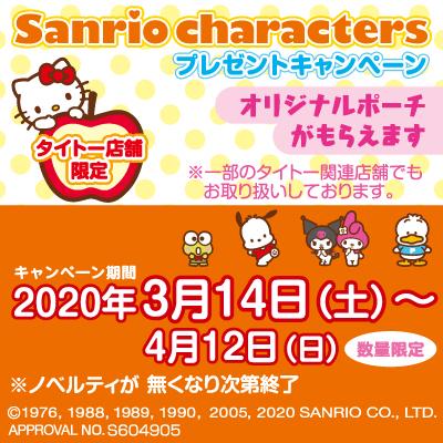 【タイトー店舗限定】「Sanrio Characters プレゼントキャンペーン」が2020年3月14日(土)よりスタート!