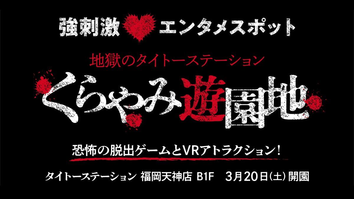 強刺激エンタメスポット「くらやみ遊園地」がタイトーステーション 福岡天神店に3月20日(土)開園! ティザーサイトを公開いたしました!