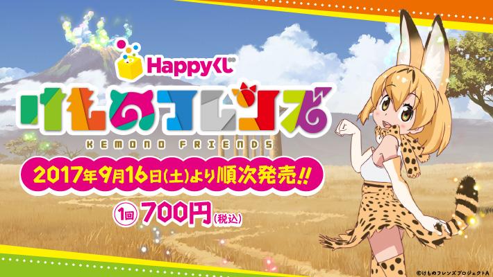 タイトーステーションでくじが買える! Happyくじ けものフレンズが9月16日(土)より順次発売予定!