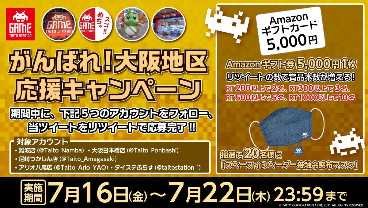 「頑張れ大阪地区! 応援キャンペーン」開催! 抽選で「Amazonギフト券」や「 スペースインベーダー接触冷感布マスク 」をプレゼント!
