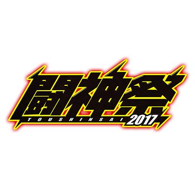 対戦・格闘アーケードゲームの全国No.1プレイヤーを決める! 闘神祭 2017 開催決定!
