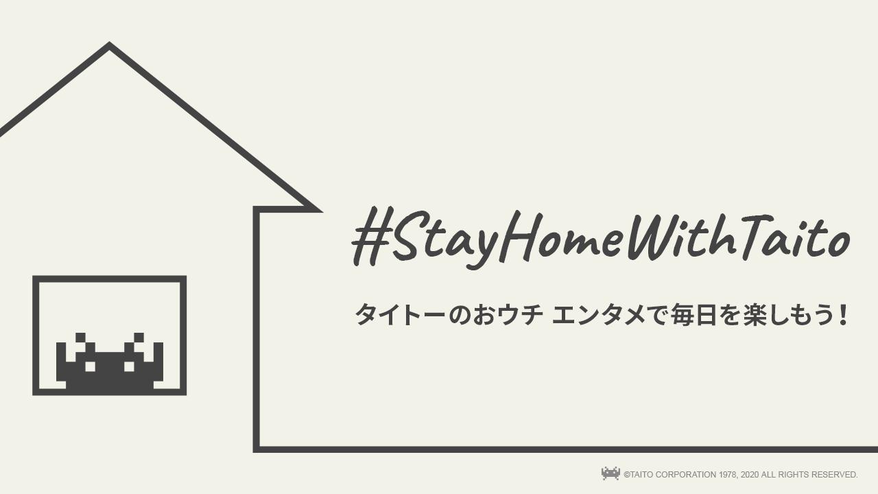 #StayHomeWithTaito タイトーのおウチ エンタメで毎日を楽しもう!