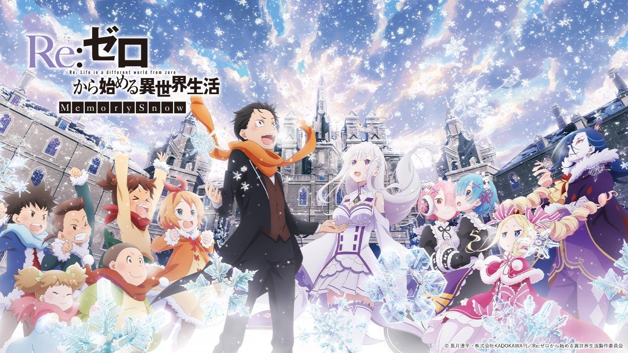 「Re:ゼロから始める異世界生活」の10月登場アイテムを公開!
