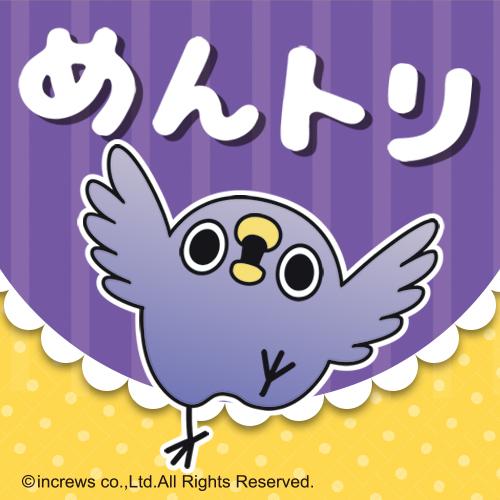 「めんトリ」プライズが続々登場中!12月までのプライズ情報を公開!