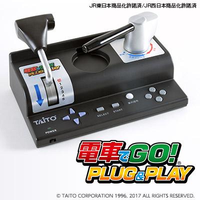 テレビに接続するとすぐに遊べる! 「電車でGO! PLUG & PLAY 」7月10日より予約開始! 限定バージョンも登場!