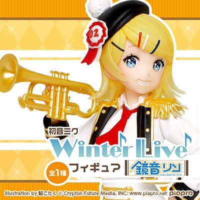 「初音ミク Winter Live フィギュア【鏡音リン】」が10月下旬に登場!