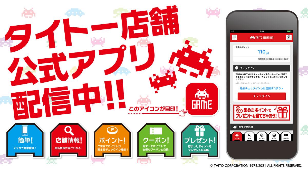 タイトー店舗公式『タイトーアプリ』がバージョンアップ!「オンラインメダル」サービス開始