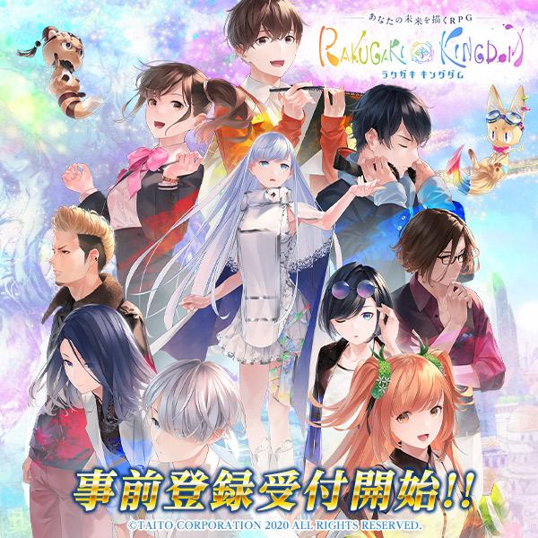 スマートフォン向け新作RPG『ラクガキ キングダム』本日7月3日から事前登録受付開始!