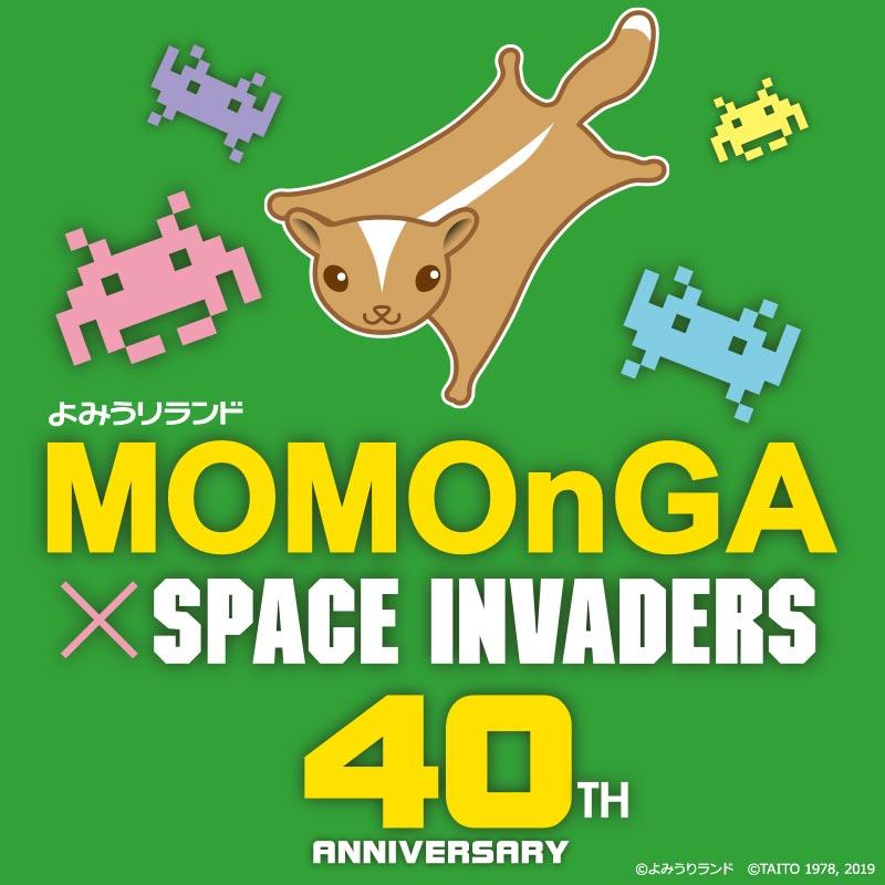 「スペースインベーダー」がよみうりランドの「MOMOnGA」を侵略!? ダブル40周年記念コラボイベント4月27日(土)より開催!