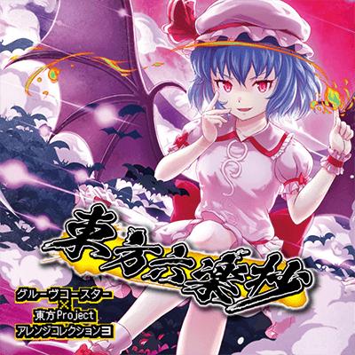 『グルーヴコースター 3EX ドリームパーティー』東方Project イベント出展&コンピレーションCD発売!