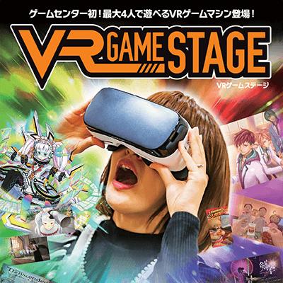複数人で楽しめるVRゲーム『VR GAME STAGE』がタイトーステーション セブンパークアリオ柏店で運用開始!